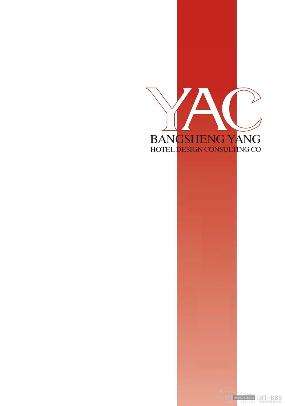 杨邦胜_2011.03.30YAC(国际)杨邦胜酒店设计顾问公司简介_页面_01.jpg