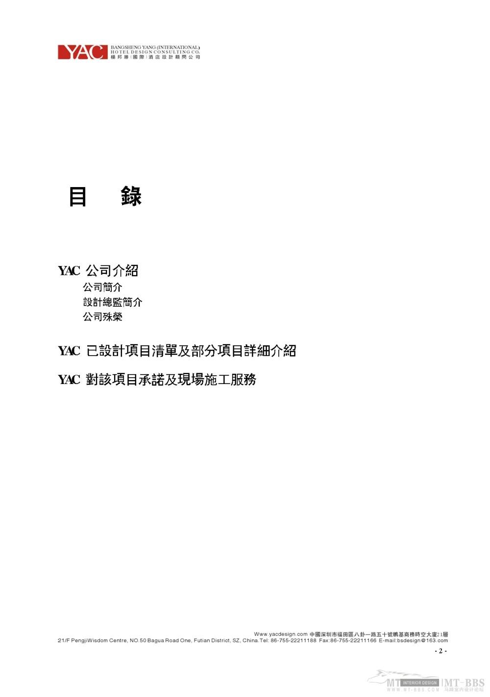 杨邦胜_2011.03.30YAC(国际)杨邦胜酒店设计顾问公司简介_页面_02.jpg