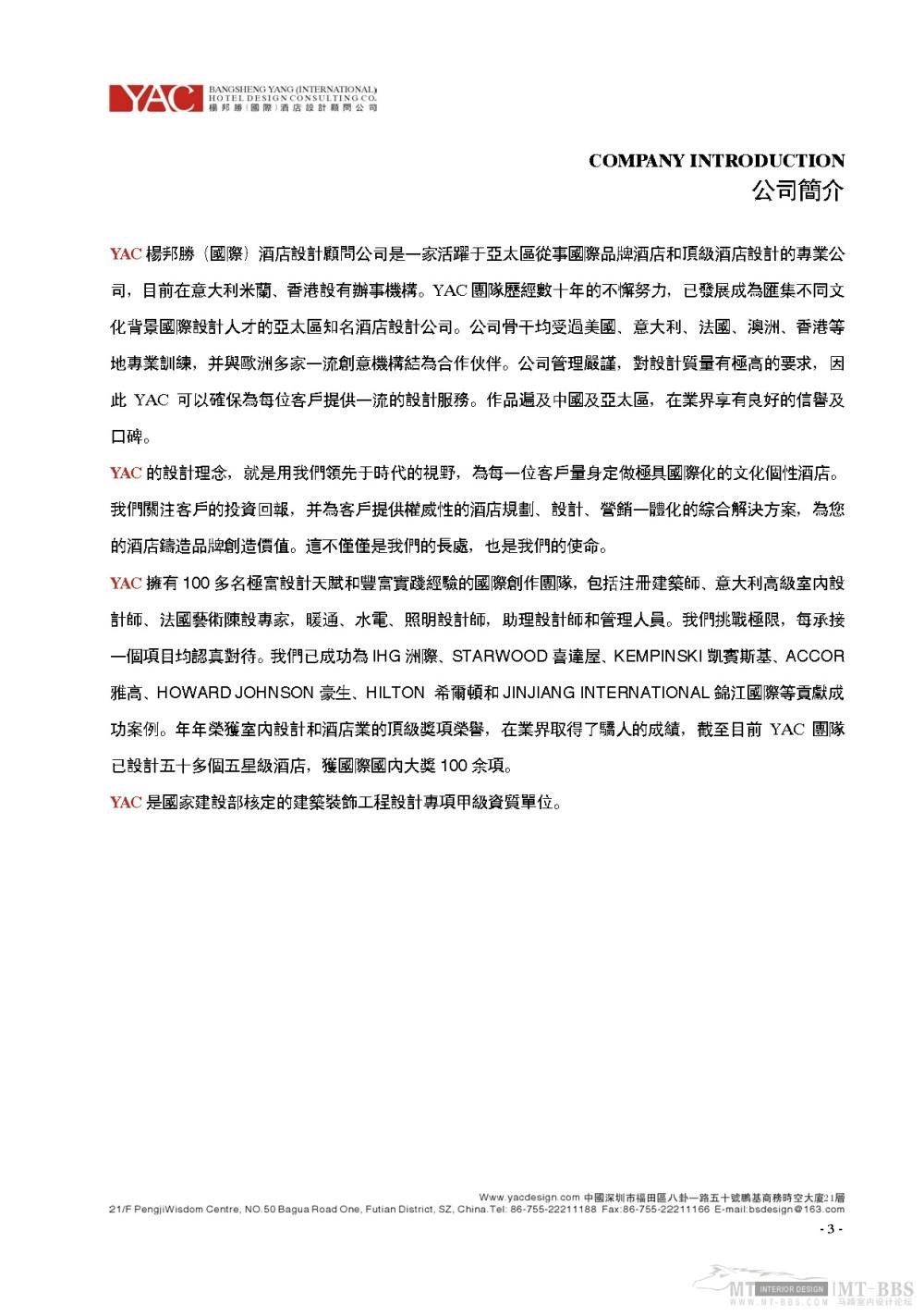 杨邦胜_2011.03.30YAC(国际)杨邦胜酒店设计顾问公司简介_页面_03.jpg