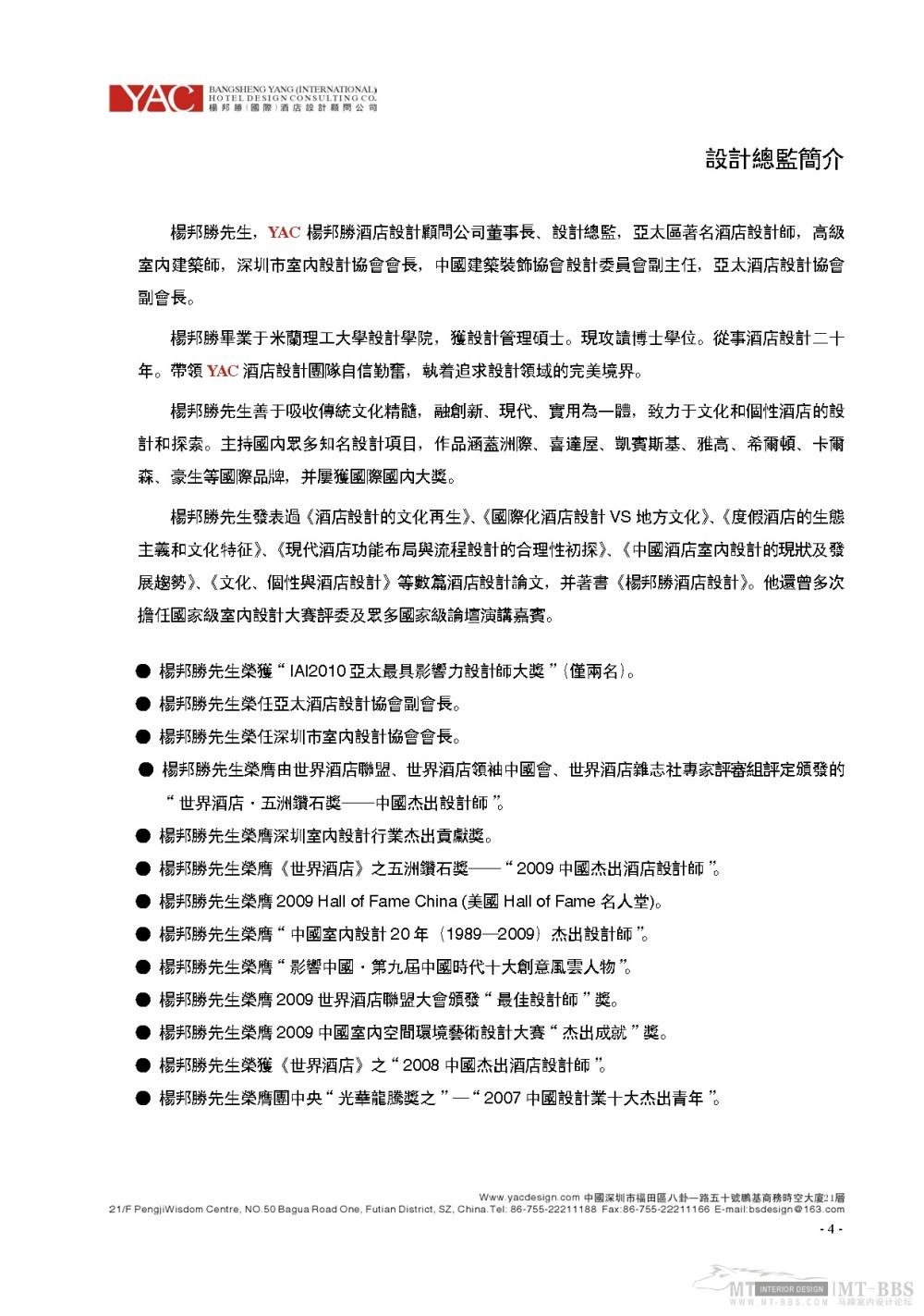 杨邦胜_2011.03.30YAC(国际)杨邦胜酒店设计顾问公司简介_页面_04.jpg