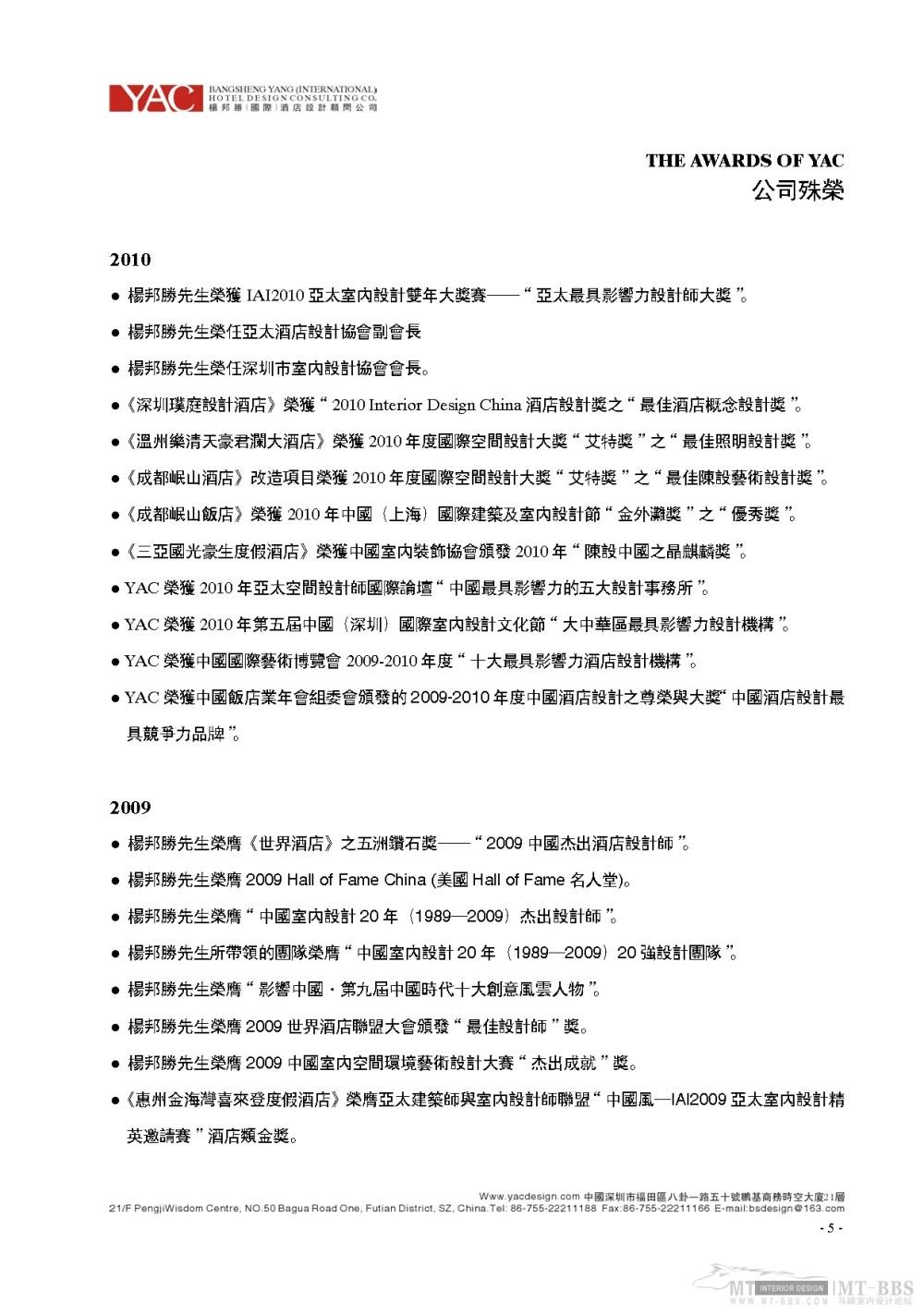 杨邦胜_2011.03.30YAC(国际)杨邦胜酒店设计顾问公司简介_页面_05.jpg