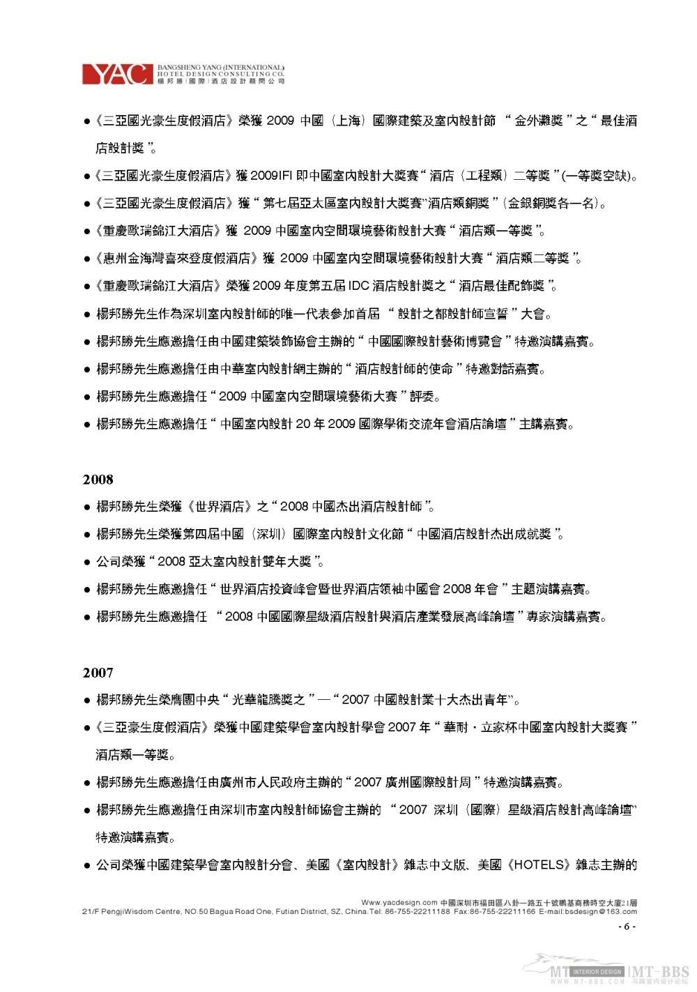杨邦胜_2011.03.30YAC(国际)杨邦胜酒店设计顾问公司简介_页面_06.jpg