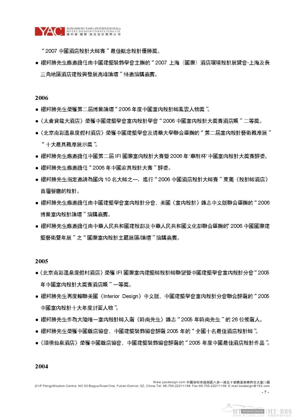杨邦胜_2011.03.30YAC(国际)杨邦胜酒店设计顾问公司简介_页面_07.jpg