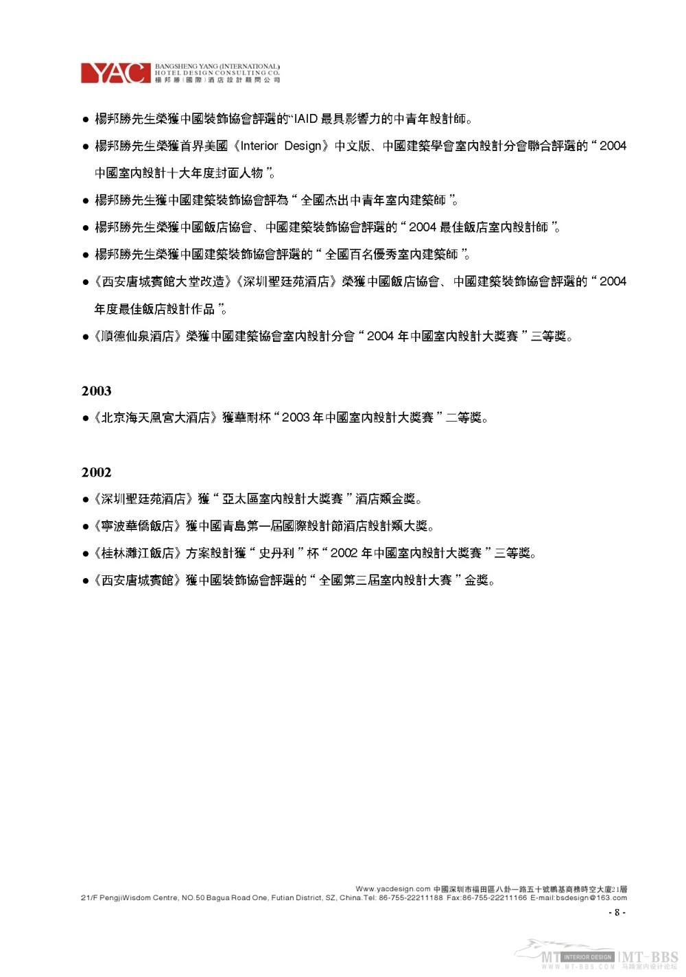 杨邦胜_2011.03.30YAC(国际)杨邦胜酒店设计顾问公司简介_页面_08.jpg