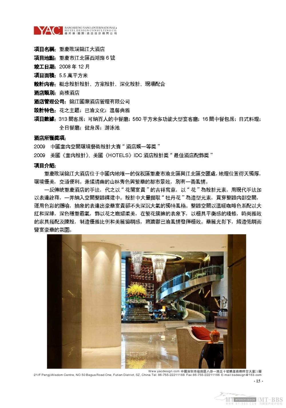 杨邦胜_2011.03.30YAC(国际)杨邦胜酒店设计顾问公司简介_页面_15.jpg