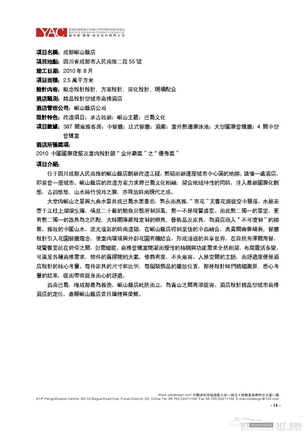 杨邦胜_2011.03.30YAC(国际)杨邦胜酒店设计顾问公司简介_页面_18.jpg