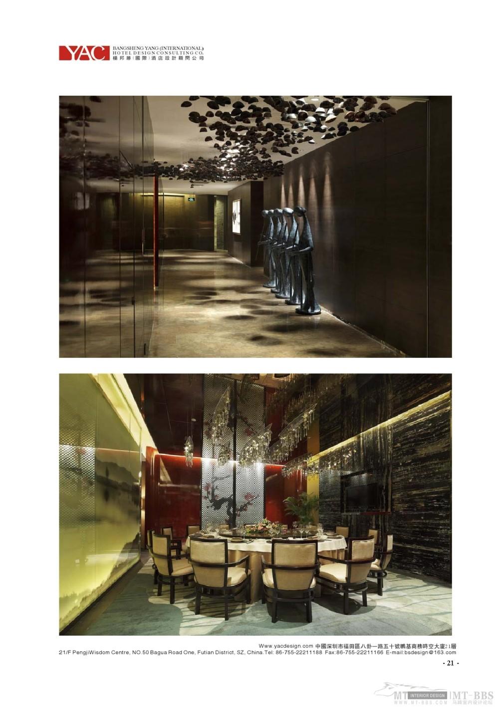 杨邦胜_2011.03.30YAC(国际)杨邦胜酒店设计顾问公司简介_页面_21.jpg