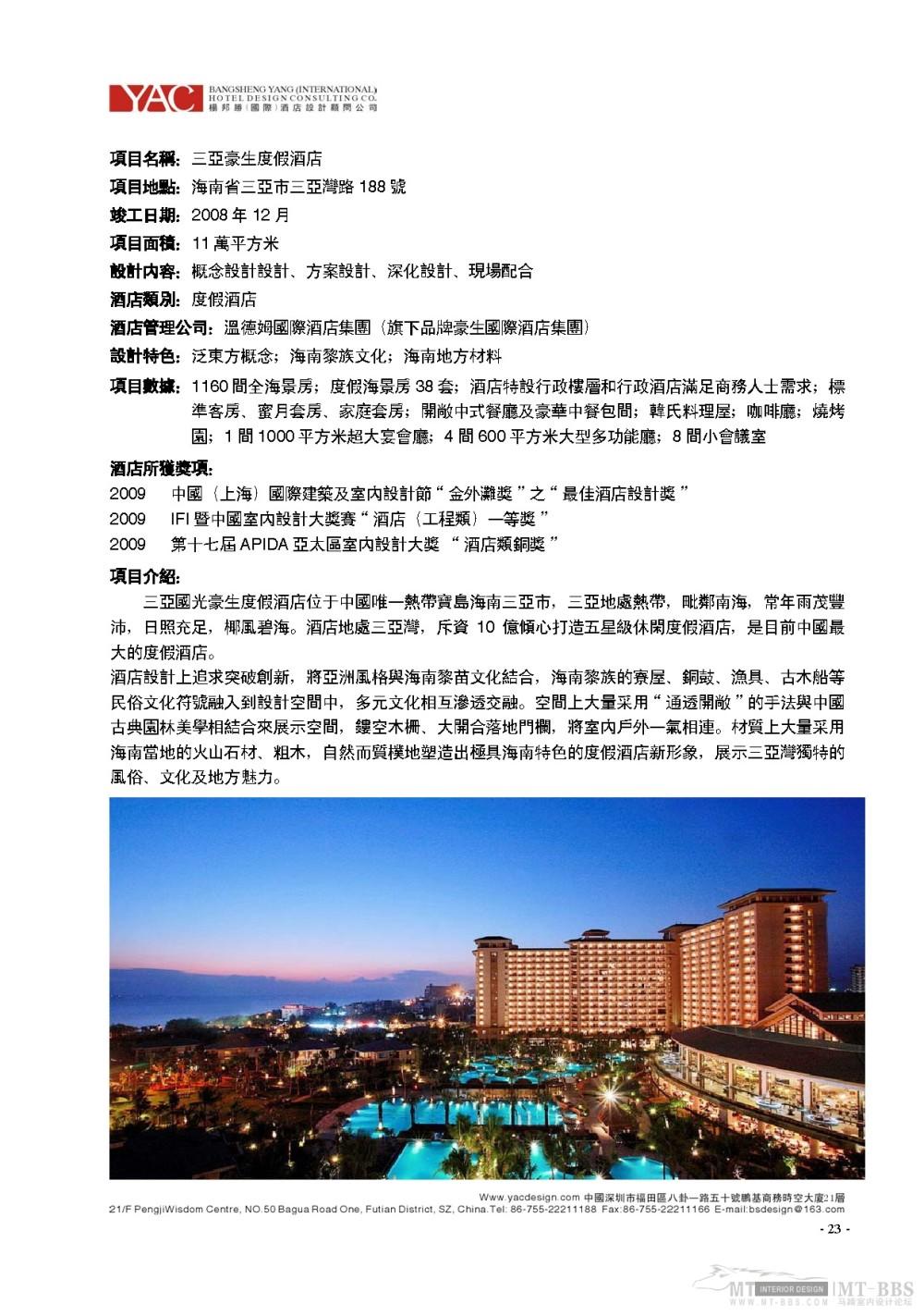 杨邦胜_2011.03.30YAC(国际)杨邦胜酒店设计顾问公司简介_页面_23.jpg
