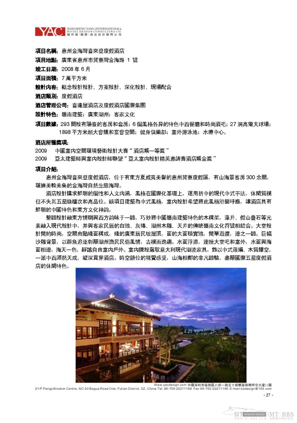 杨邦胜_2011.03.30YAC(国际)杨邦胜酒店设计顾问公司简介_页面_27.jpg