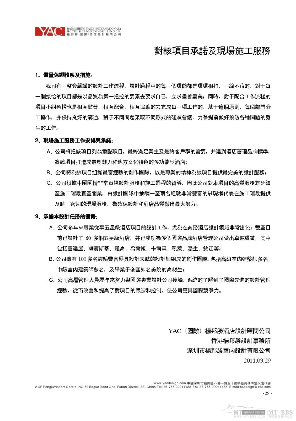杨邦胜_2011.03.30YAC(国际)杨邦胜酒店设计顾问公司简介_页面_29.jpg