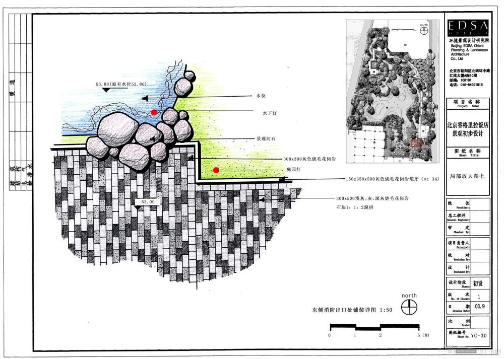 北京香格里拉饭店全套景观设计施工图(0402EDSA)_YC-30局部放大图七.jpg