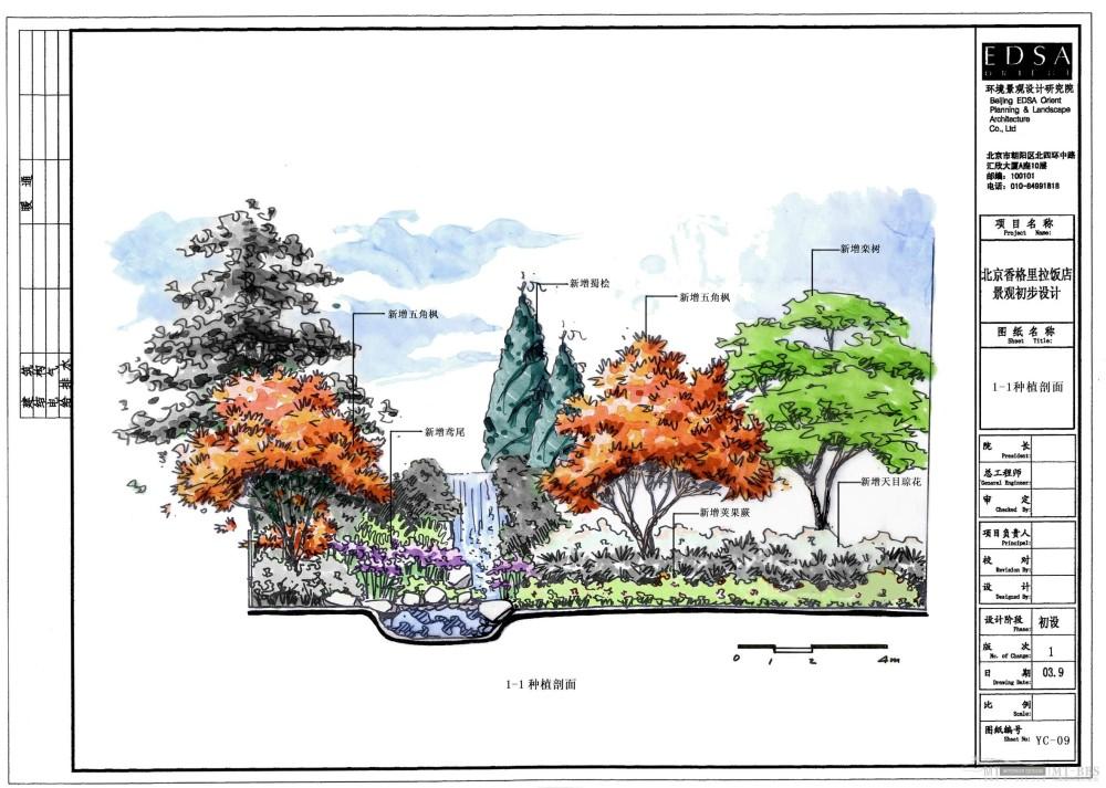 北京香格里拉饭店全套景观设计施工图(0402EDSA)_YC-09种植剖面1-1.jpg