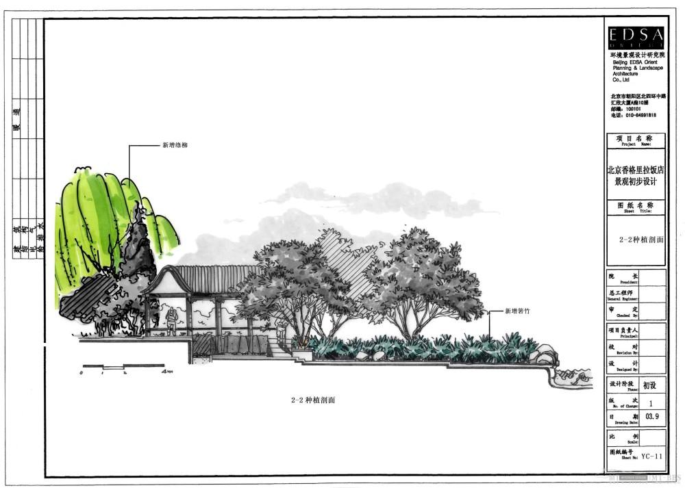 北京香格里拉饭店全套景观设计施工图(0402EDSA)_YC-11种植剖面2-2.jpg