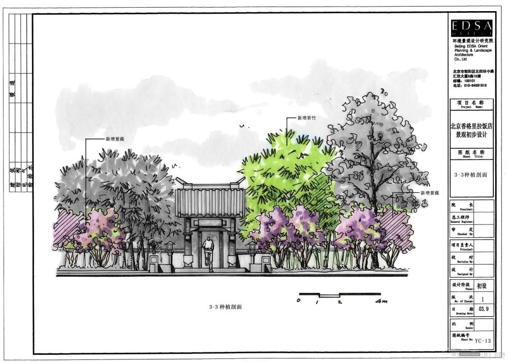 北京香格里拉饭店全套景观设计施工图(0402EDSA)_YC-13种植剖面3-3.jpg