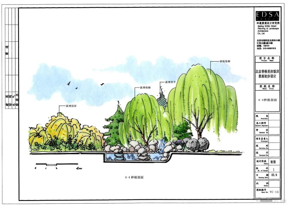 北京香格里拉饭店全套景观设计施工图(0402EDSA)_YC-15种植剖面4-4.jpg