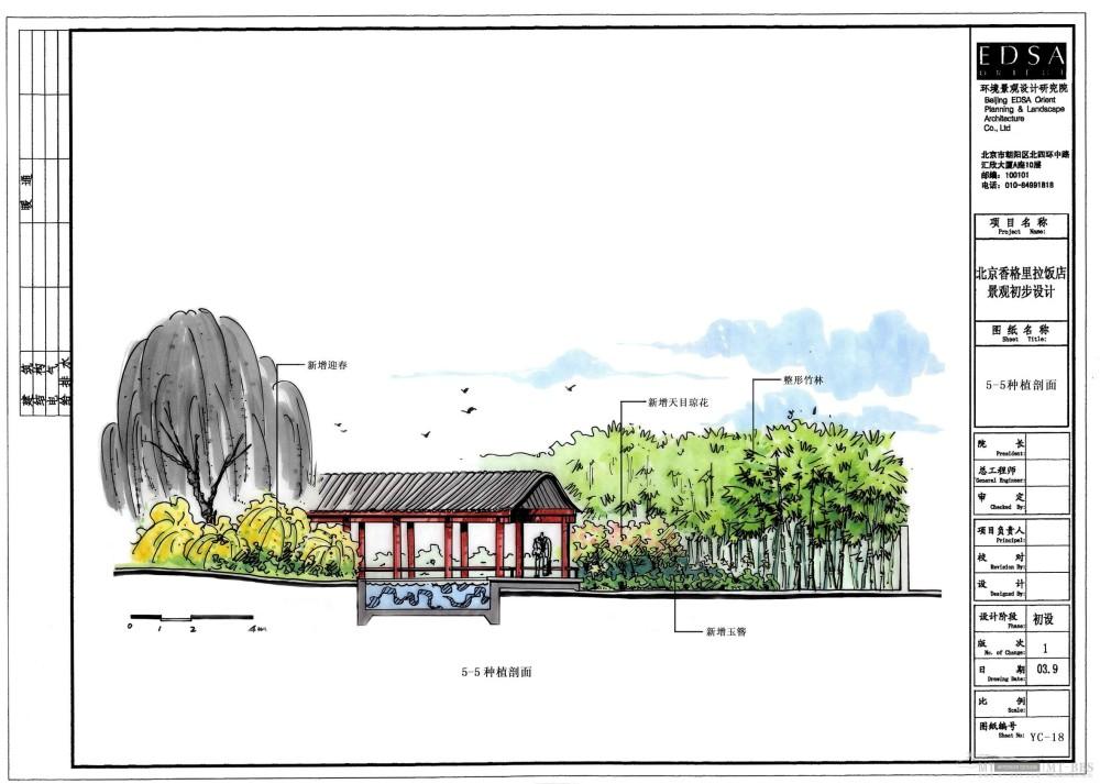 北京香格里拉饭店全套景观设计施工图(0402EDSA)_YC-18种植剖面5-5.jpg