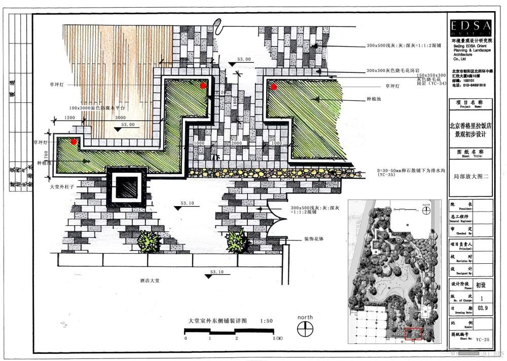 北京香格里拉饭店全套景观设计施工图(0402EDSA)_YC-25局部放大图二.jpg