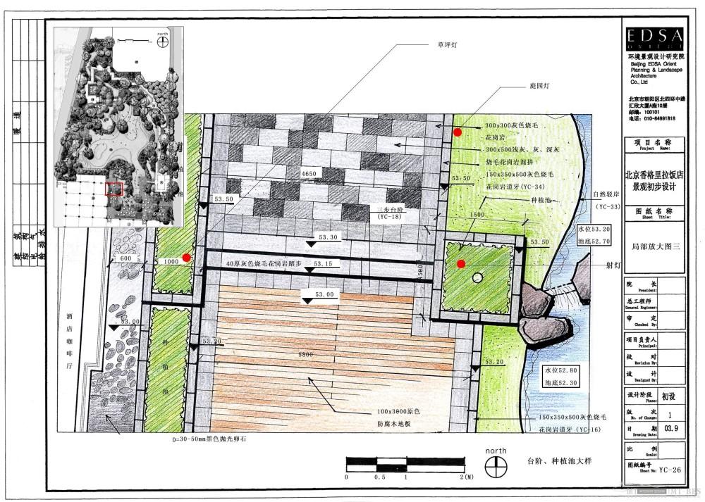 北京香格里拉饭店全套景观设计施工图(0402EDSA)_YC-26局部放大图三.jpg