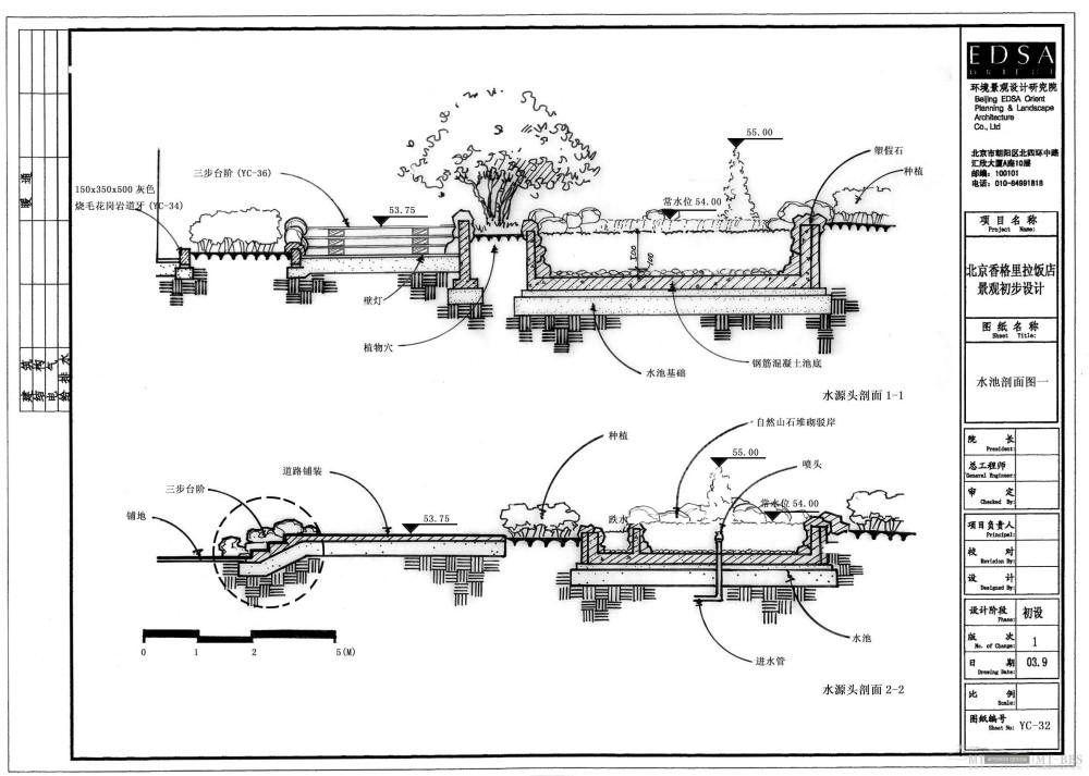 北京香格里拉饭店全套景观设计施工图(0402EDSA)_YC-32水池剖面图一.jpg