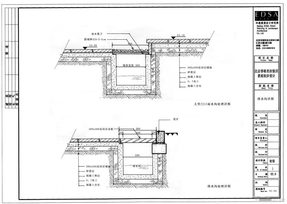 北京香格里拉饭店全套景观设计施工图(0402EDSA)_YC-35排水沟详图.jpg