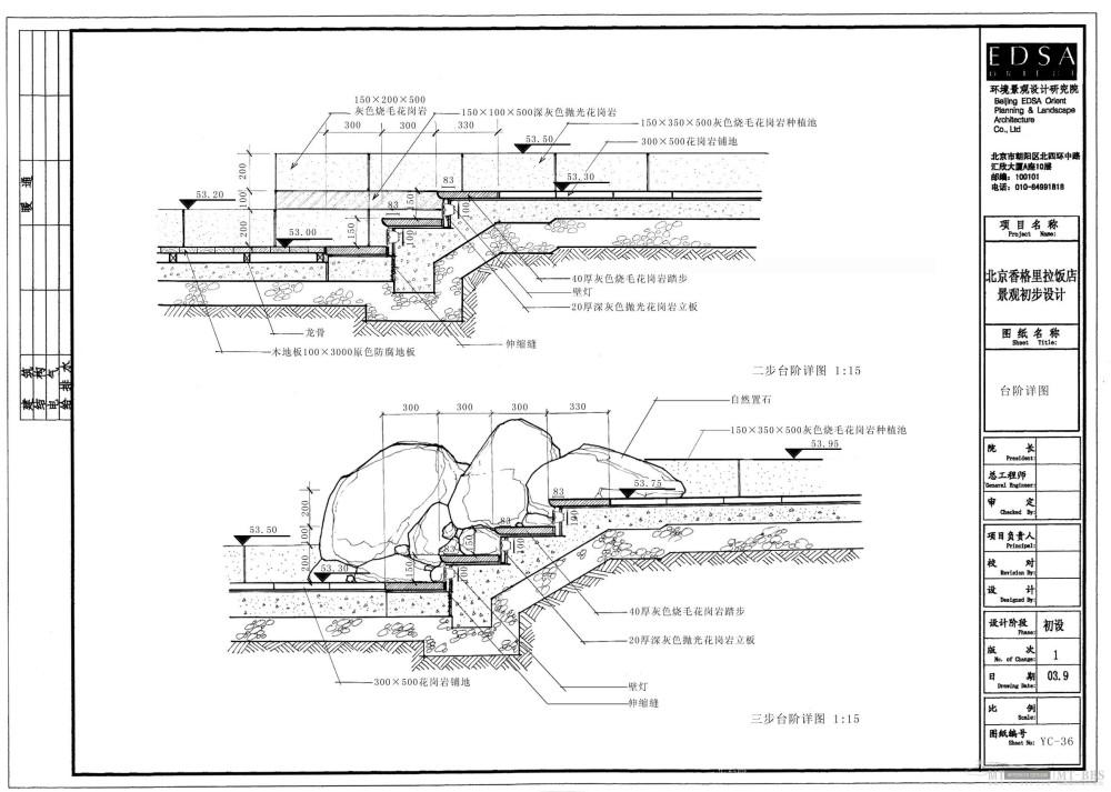 北京香格里拉饭店全套景观设计施工图(0402EDSA)_YC-36台阶详图.jpg