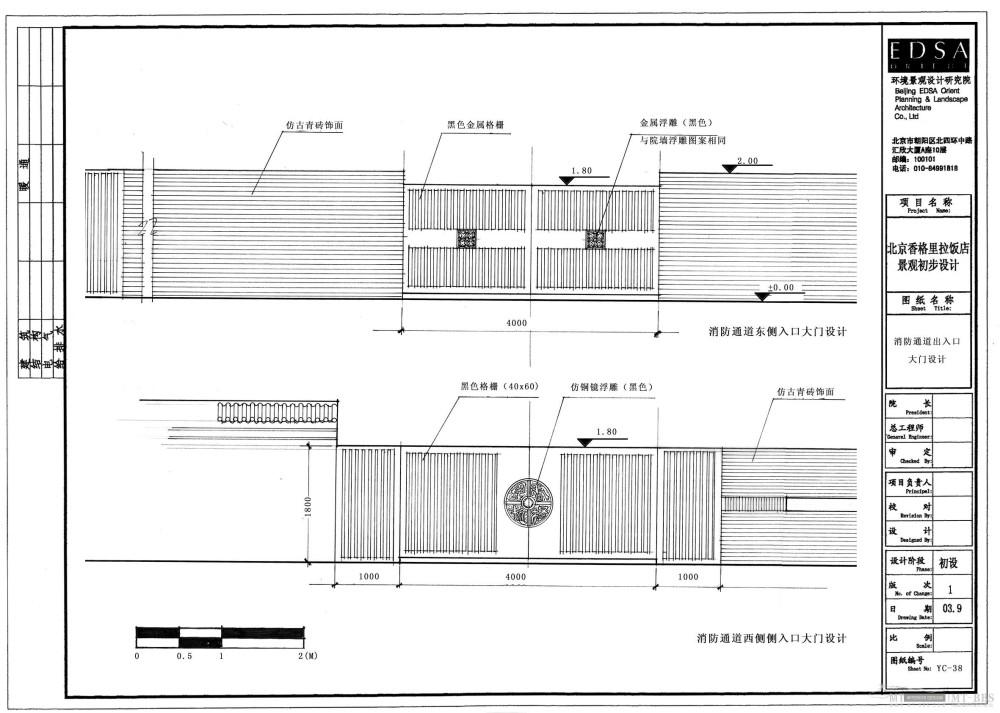 北京香格里拉饭店全套景观设计施工图(0402EDSA)_YC-38消防通道东西入口大门设计.jpg