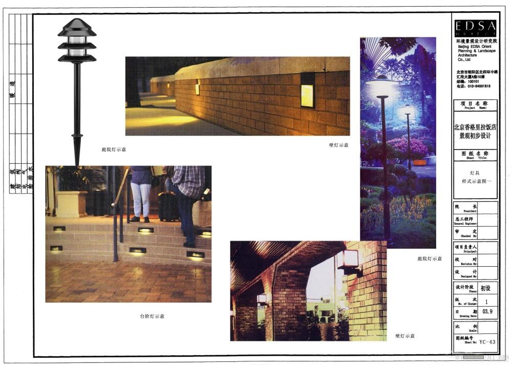 北京香格里拉饭店全套景观设计施工图(0402EDSA)_YC-43灯具样式示意图一.jpg