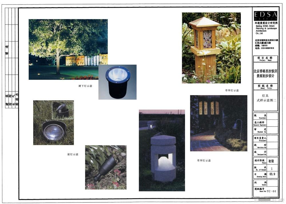 北京香格里拉饭店全套景观设计施工图(0402EDSA)_YC-44灯具样式示意图二.jpg
