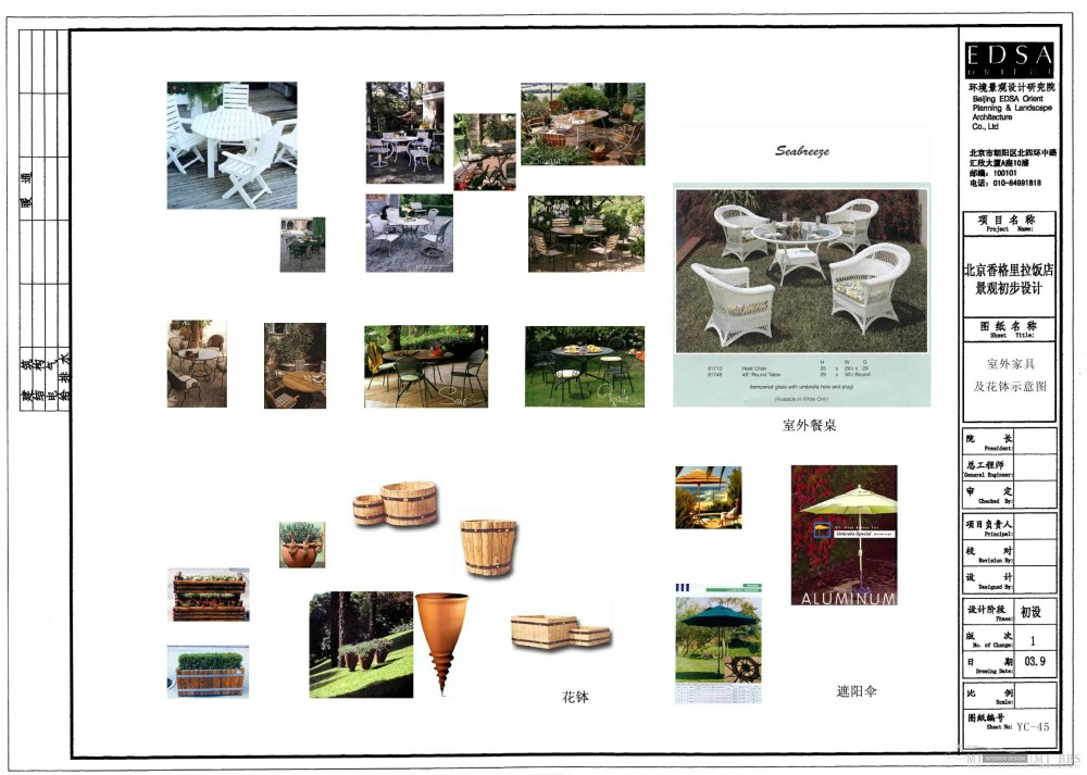 北京香格里拉饭店全套景观设计施工图(0402EDSA)_YC-45室外家具及花钵示意图.jpg