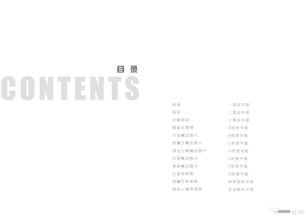 宜昌新外滩    前期概念阶段_002目录副本.jpg