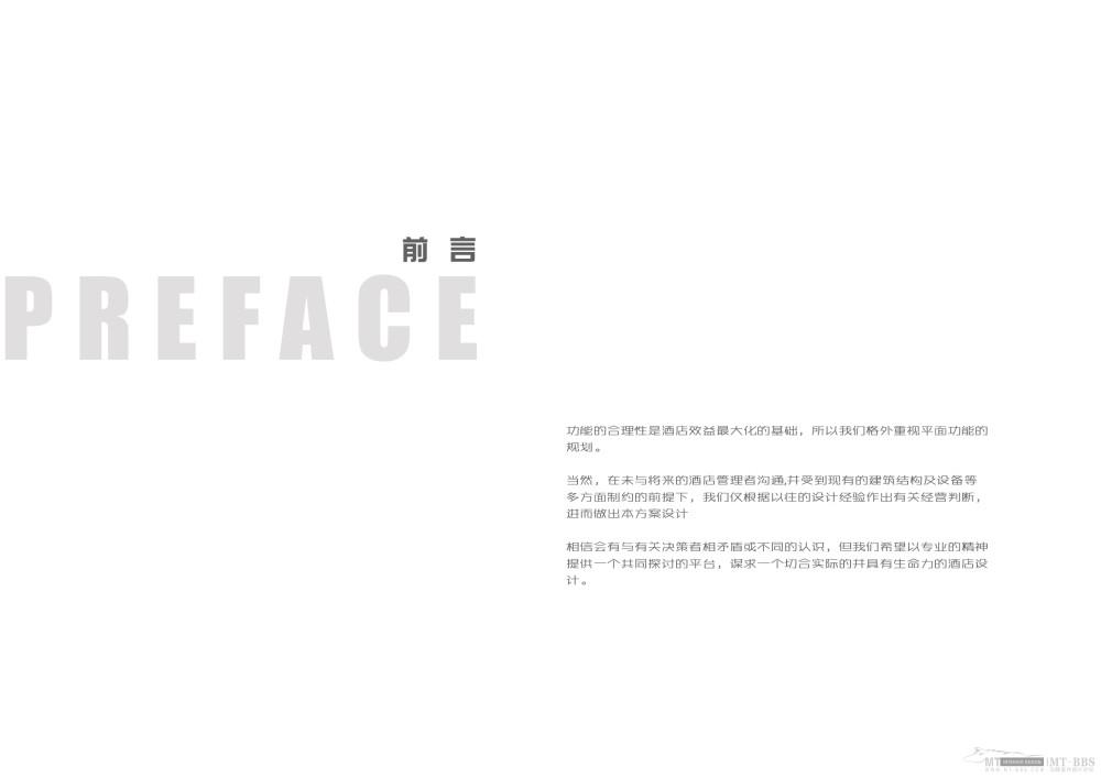 宜昌新外滩    前期概念阶段_003 前言副本.jpg