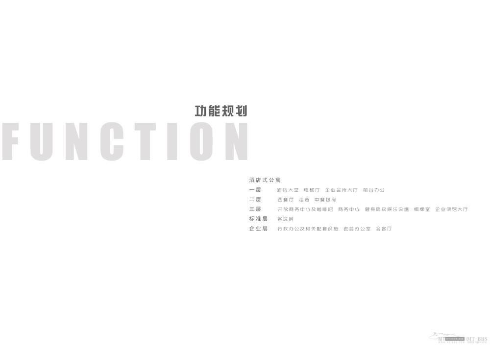 宜昌新外滩    前期概念阶段_004功能规划副本.jpg