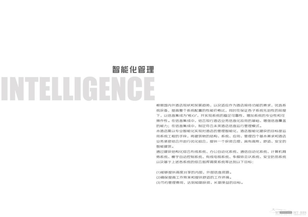 宜昌新外滩    前期概念阶段_005智能化管理副本.jpg