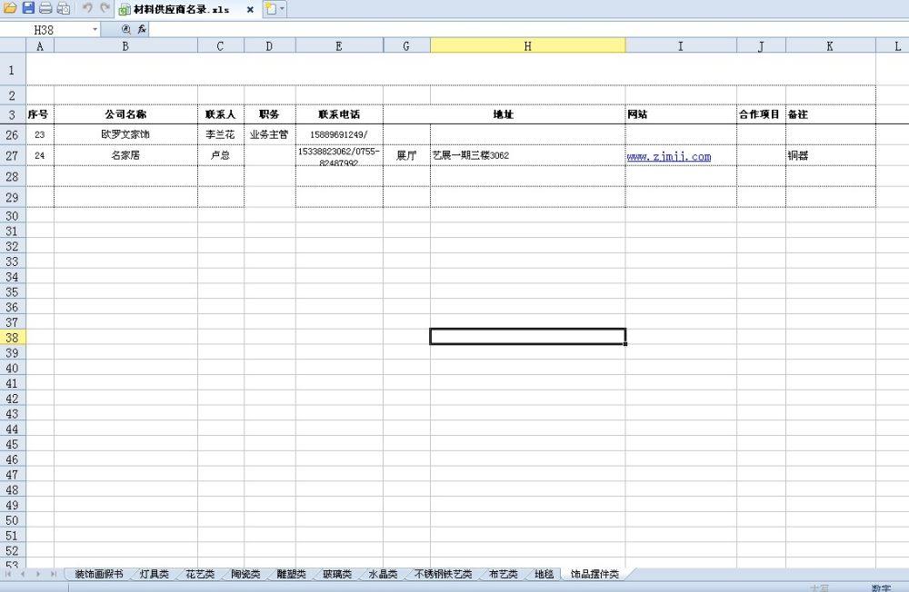 本人收藏的材供货商_QQ截图20120202173801.jpg