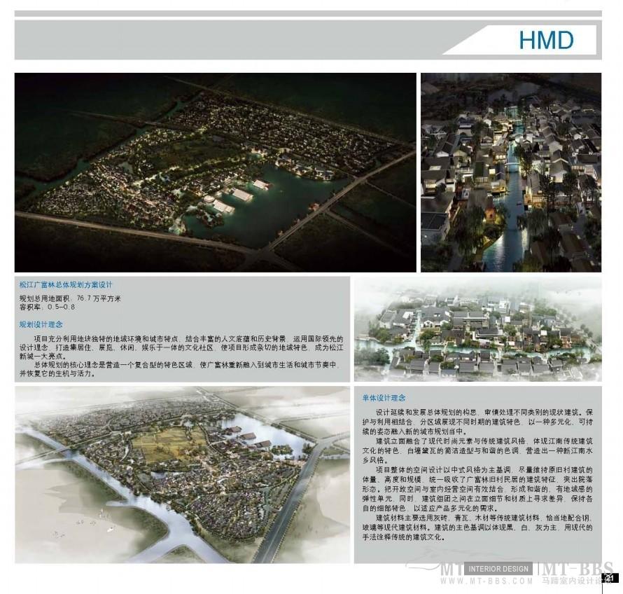 跨国建筑设计师事务所2009—2010中国设计精选作品集_Unnamed QQ Screenshot3.jpg