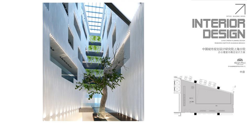 上海城市规划设计院办公大楼设计方案_1.jpg