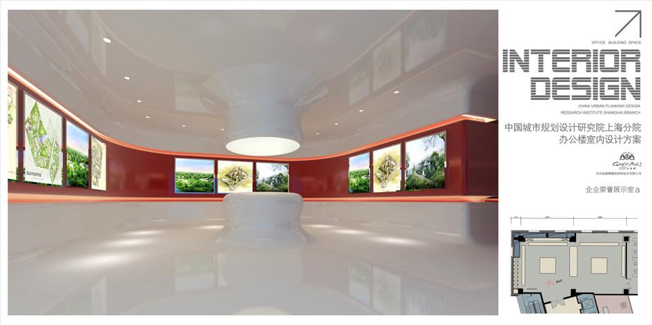上海城市规划设计院办公大楼设计方案_011.jpg