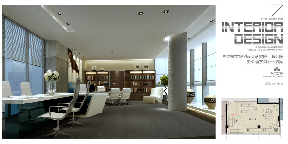 上海城市规划设计院办公大楼设计方案_015.jpg