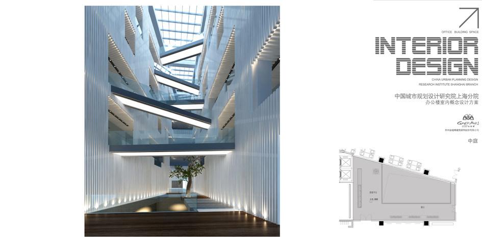 上海城市规划设计院办公大楼设计方案_中庭.jpg