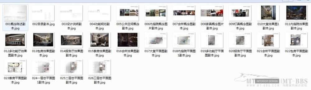 华禾  2012新作   未来城市馆_0001.jpg
