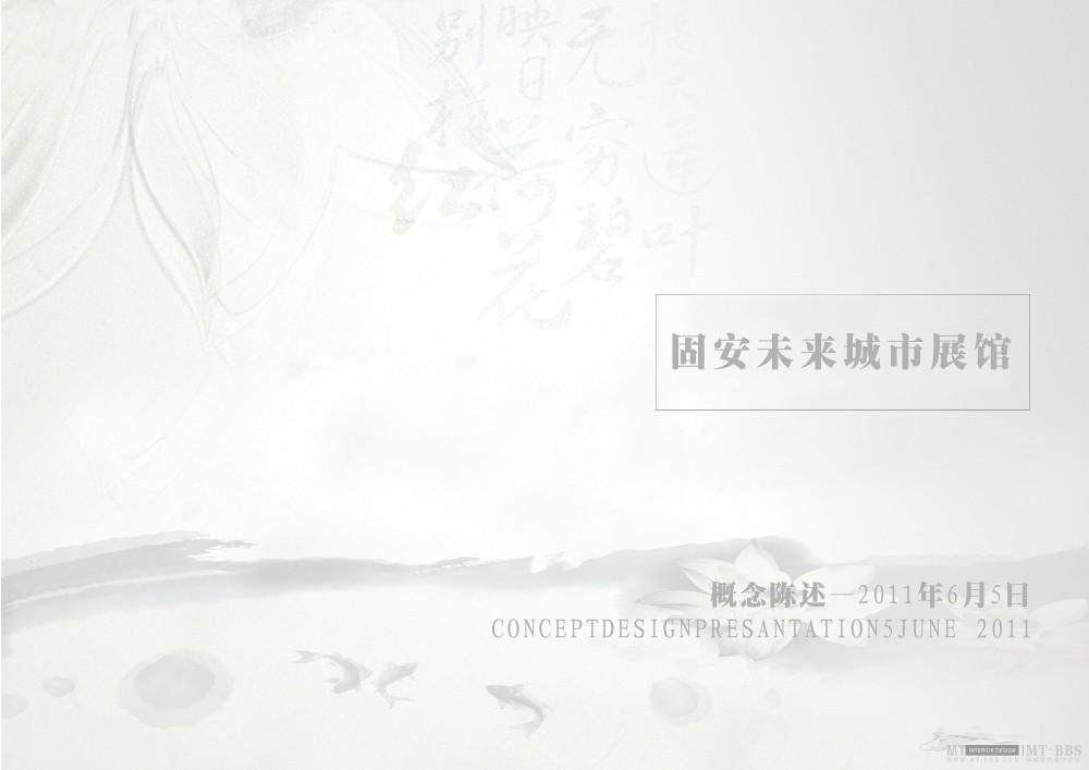 华禾  2012新作   未来城市馆_001概念陈述副本.jpg