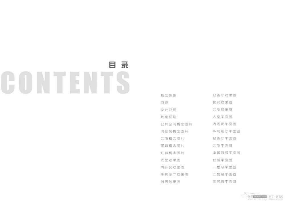 华禾  2012新作   未来城市馆_002目录副本.jpg