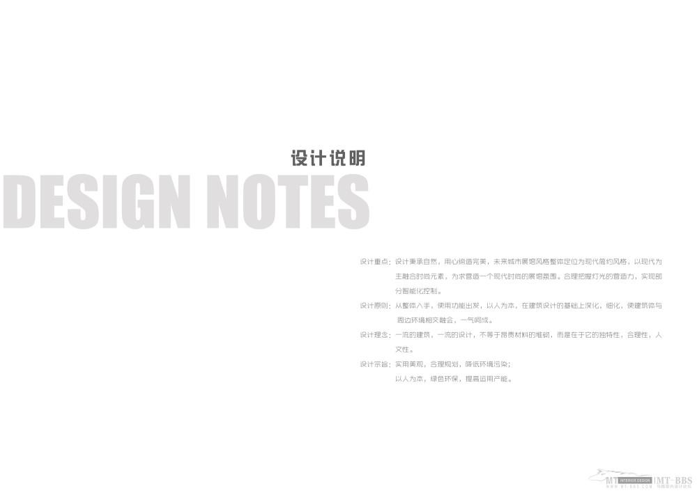华禾  2012新作   未来城市馆_003设计说明副本.jpg