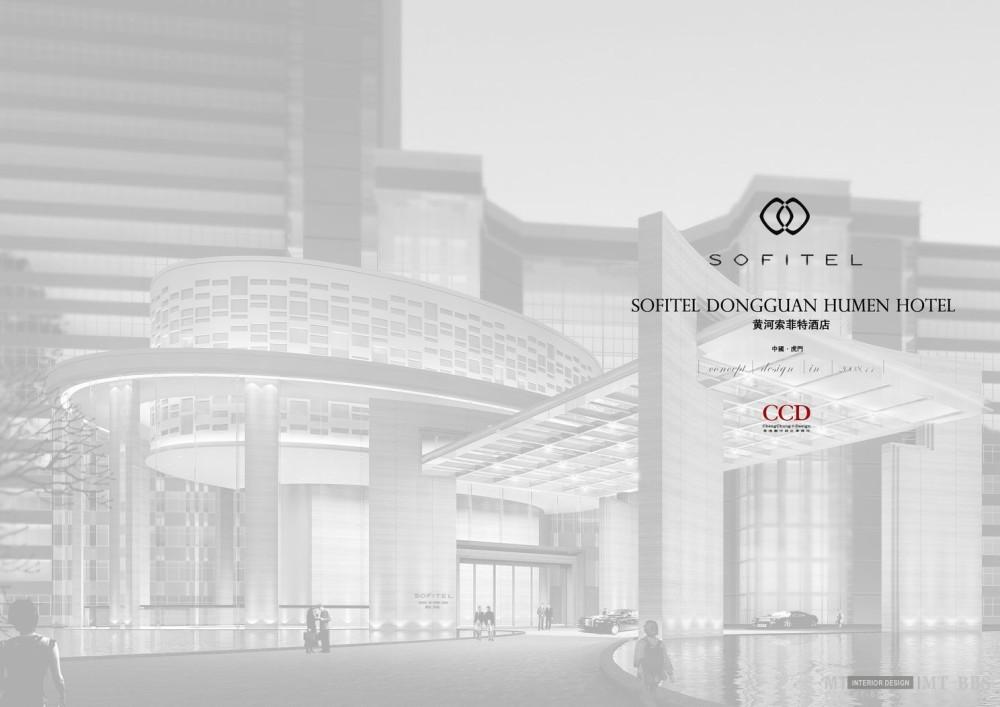 CCD-东莞虎门黄河索菲特酒店_调整大小 1----封面.jpg