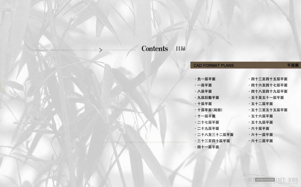 CCD-东莞虎门黄河索菲特酒店_调整大小 16----目录平面.jpg