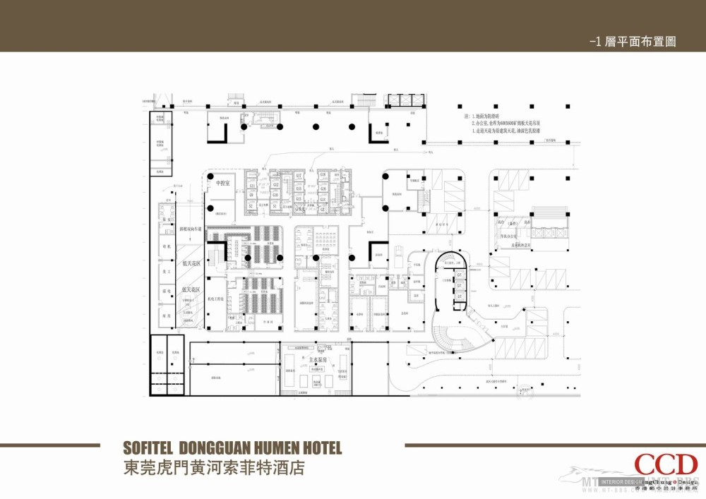 CCD-东莞虎门黄河索菲特酒店_调整大小 17------负1层平面布置图.jpg