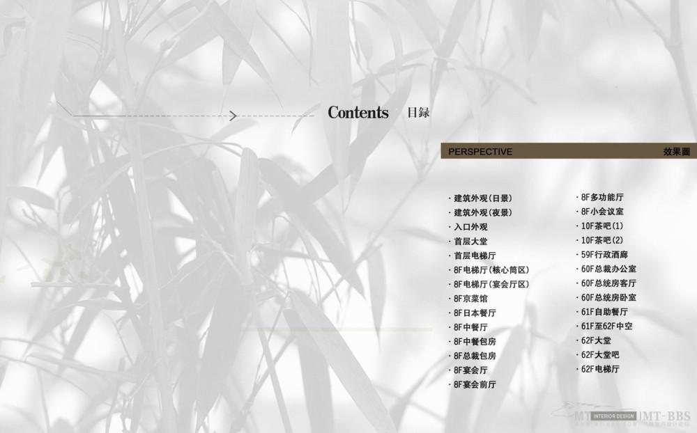 CCD-东莞虎门黄河索菲特酒店_调整大小 41----目录效果图.jpg