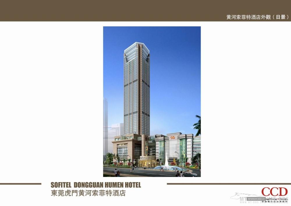 CCD-东莞虎门黄河索菲特酒店_调整大小 42----黄河索菲特酒店外观(白天).jpg
