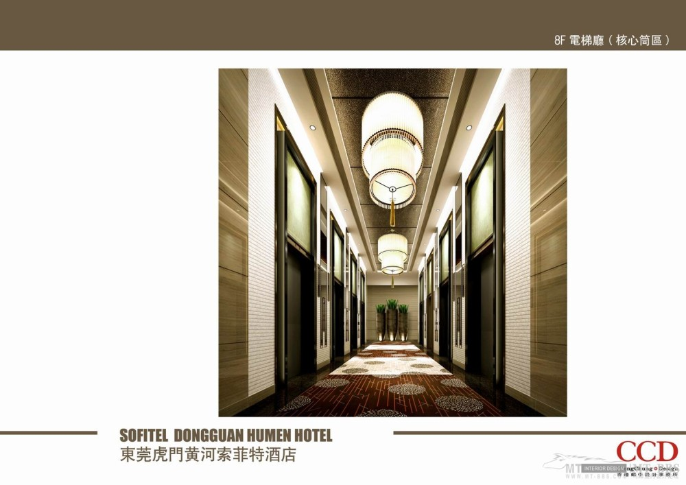CCD-东莞虎门黄河索菲特酒店_调整大小 47----8F电梯厅(核心筒区).jpg