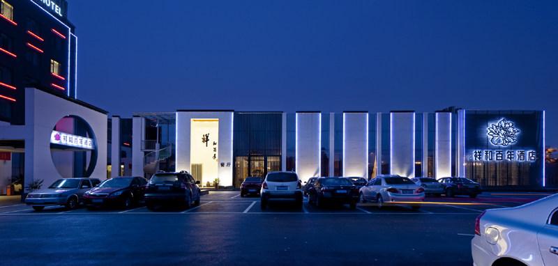 祥和百年酒店(餐饮)——许建国建筑室内装饰设计有限公司_1 (34).jpg